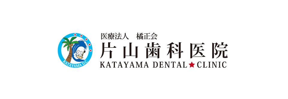 医療法人 橘正会 片山歯科医院
